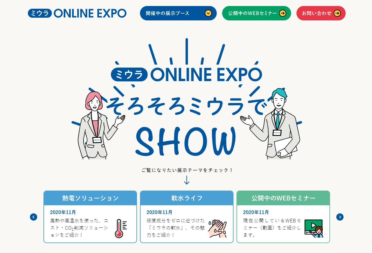 ミウラONLINE EXPO 開幕いたします!