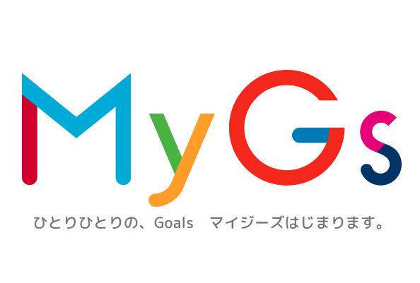 Webサイトで社内活動「MyGs(マイジーズ)」をご紹介しております!