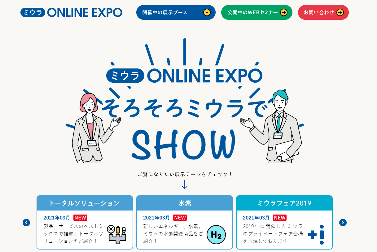 ONLINE EXPO 第2弾はじまりました!