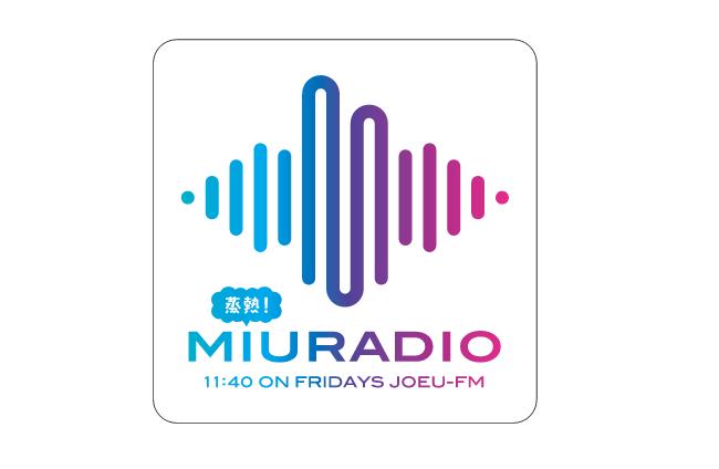 ラジオ番組「蒸熱!MIURADIO(ミウラジオ)」ON AIR! webコンテンツも開設中
