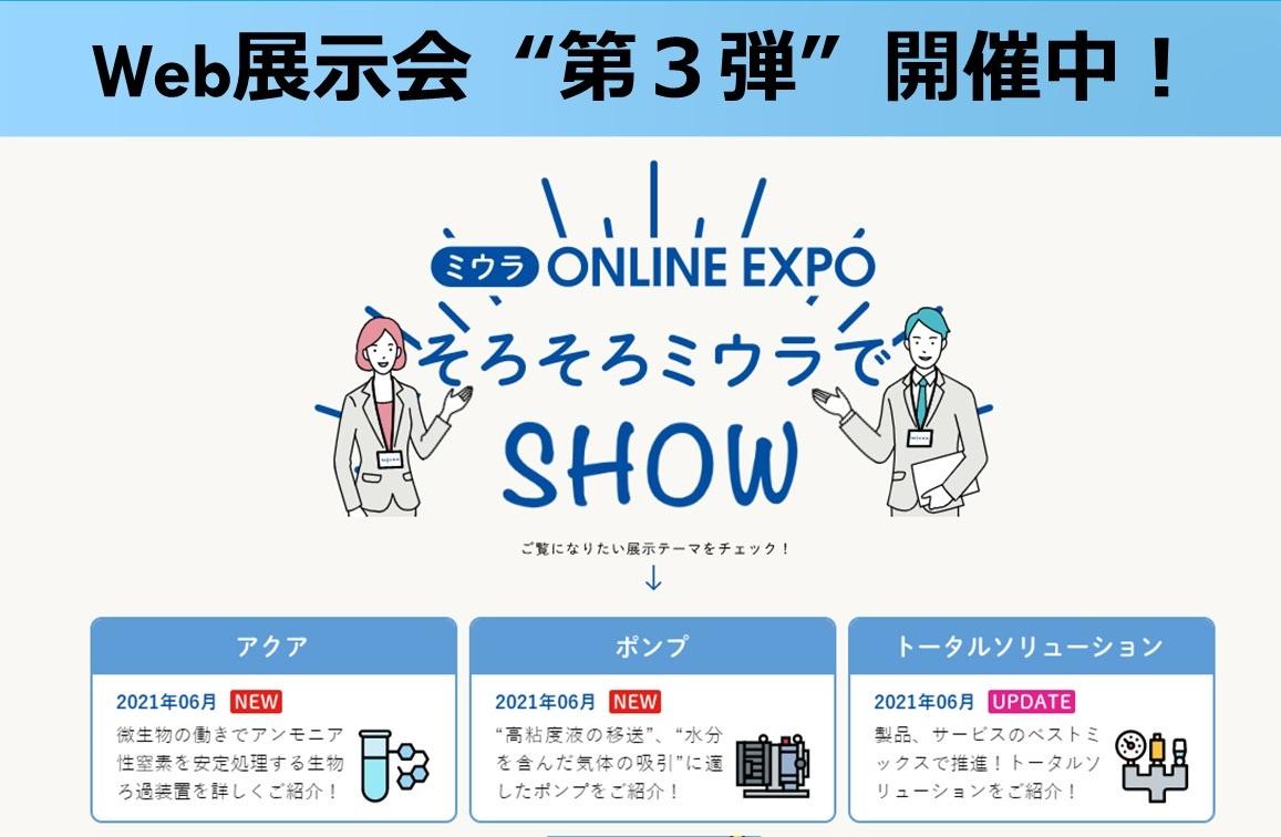 ONLINE EXPO 第3弾公開しました!