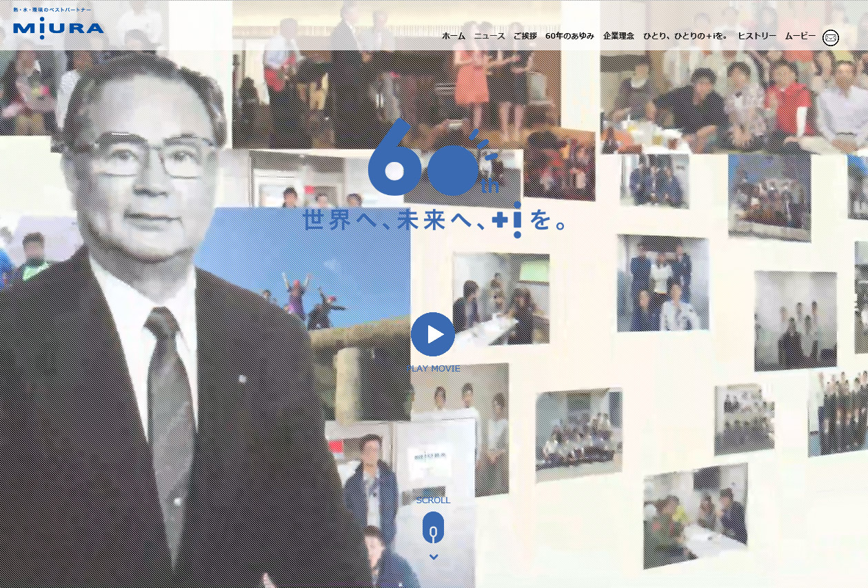 【三浦工業株式会社】60周年記念サイト オープン!
